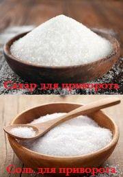 Сахар и соль для приворота